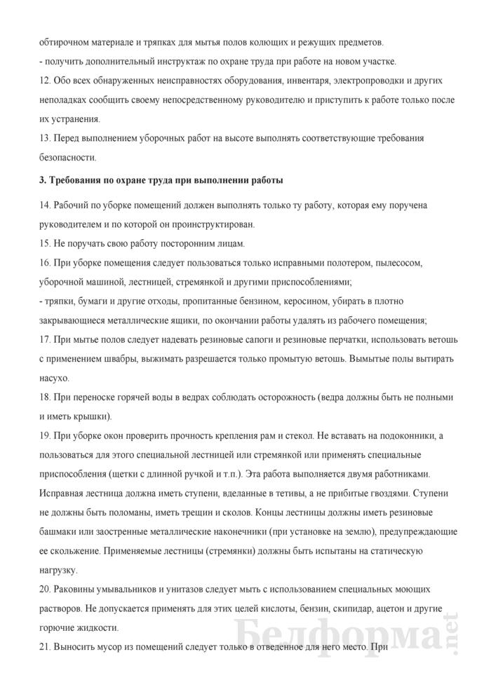 Инструкция по охране труда для уборщика помещений. Страница 3
