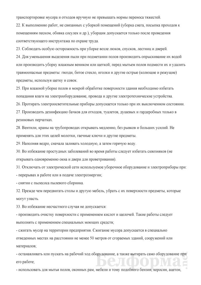 Инструкция по охране труда для уборщика помещений. Страница 4