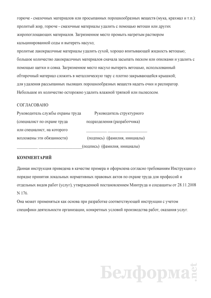 Инструкция по охране труда для уборщика помещений. Страница 7