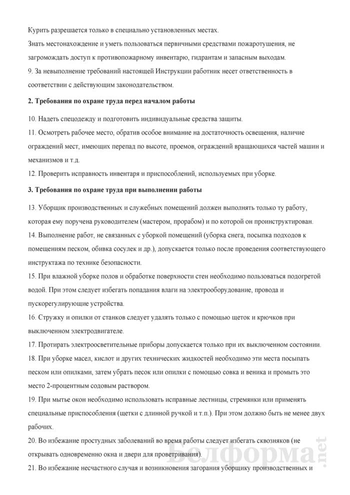 Инструкция по охране труда для уборщика производственных помещений. Страница 3