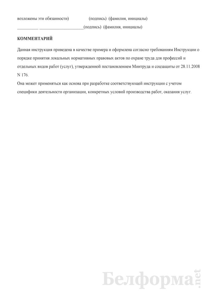 инструкция по охране труда уборщика территории тбо