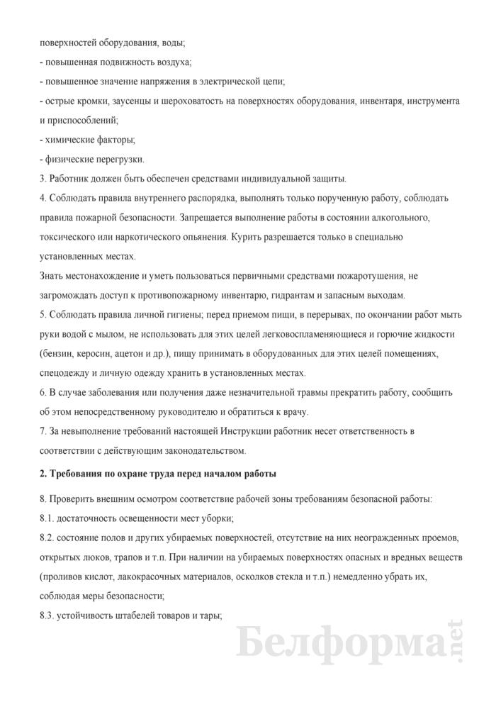 Инструкция по охране труда для уборщиков производственных и служебных помещений. Страница 2
