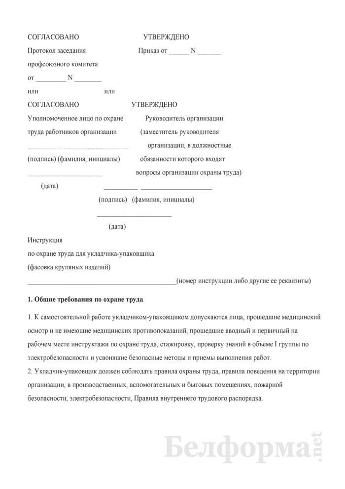 Инструкция по охране труда для укладчика-упаковщика (фасовка крупяных изделий). Страница 1