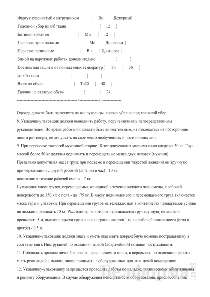 Инструкция по охране труда для укладчика-упаковщика (фасовка крупяных изделий). Страница 3