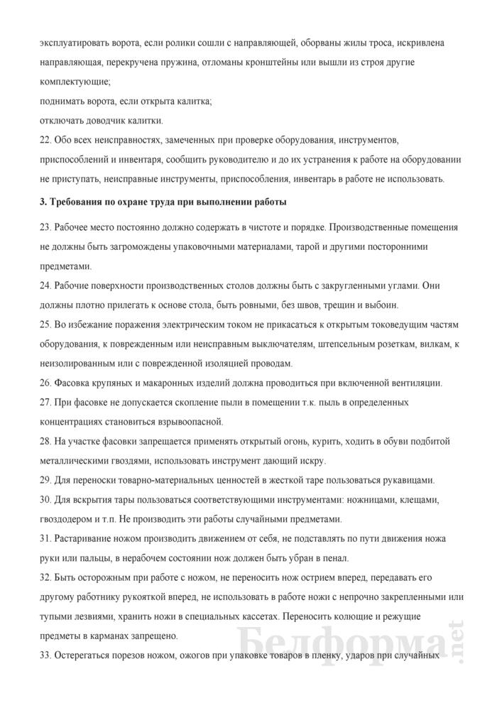Инструкция по охране труда для укладчика-упаковщика (фасовка крупяных изделий). Страница 5
