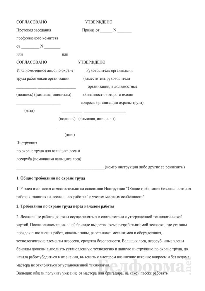 Инструкция по охране труда для вальщика леса и лесоруба (помощника вальщика леса). Страница 1