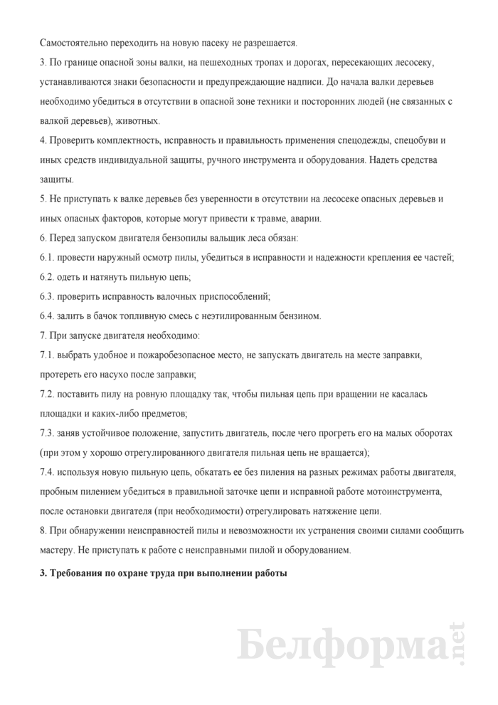 Инструкция по охране труда для вальщика леса и лесоруба (помощника вальщика леса). Страница 2