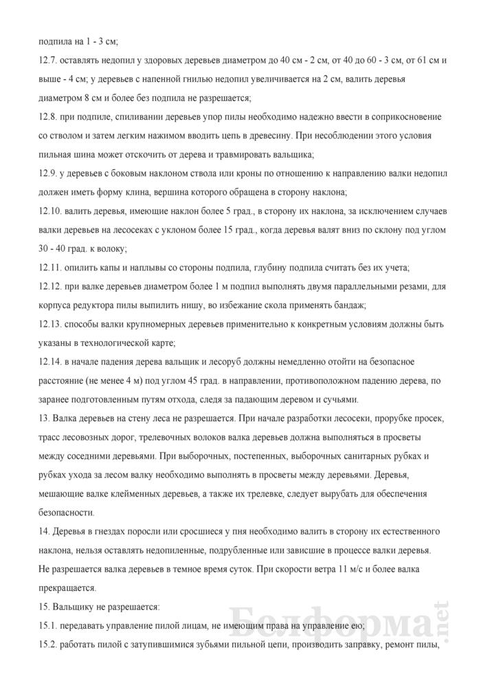 Инструкция по охране труда для вальщика леса и лесоруба (помощника вальщика леса). Страница 4
