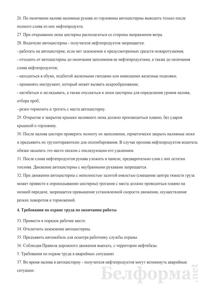 Инструкция по охране труда для водителей автоцистерн - получателей нефтепродуктов на территории нефтебаз. Страница 5