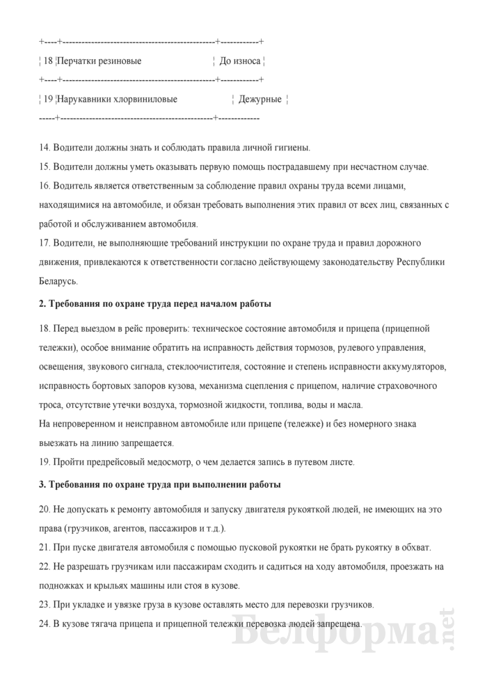 инструкция по охране труда диспетчера автотранспорта - фото 10