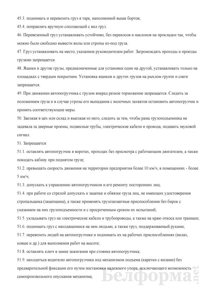 Инструкция по охране труда для водителей автопогрузчиков. Страница 6