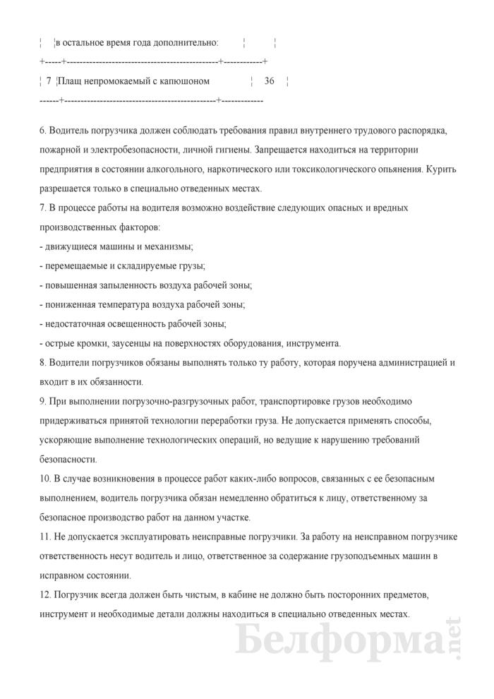 Инструкция по охране труда для водителей автопогрузчиков (для работников, занятых в проведении погрузочно-разгрузочных работ и размещении грузов). Страница 3