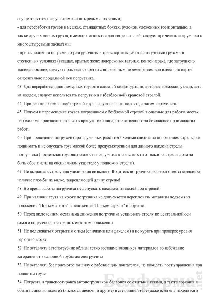 Инструкция по охране труда для водителей автопогрузчиков (для работников, занятых в проведении погрузочно-разгрузочных работ и размещении грузов). Страница 8