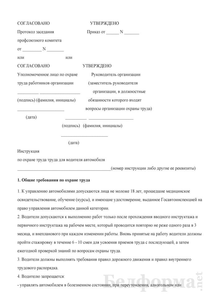 Инструкция по охране труда для водителя автомобиля. Страница 1
