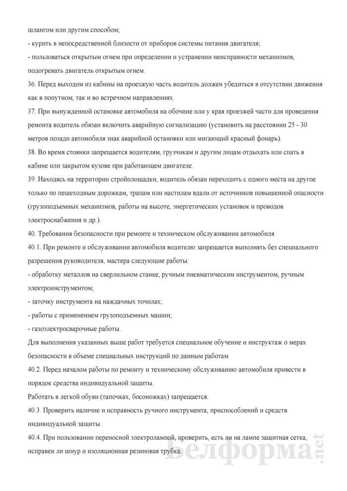 Инструкция по охране труда для водителя автомобиля. Страница 7