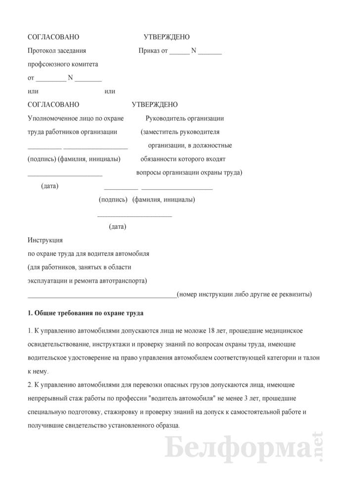 Инструкция по охране труда для водителя автомобиля (для работников, занятых в области эксплуатации и ремонта автотранспорта). Страница 1