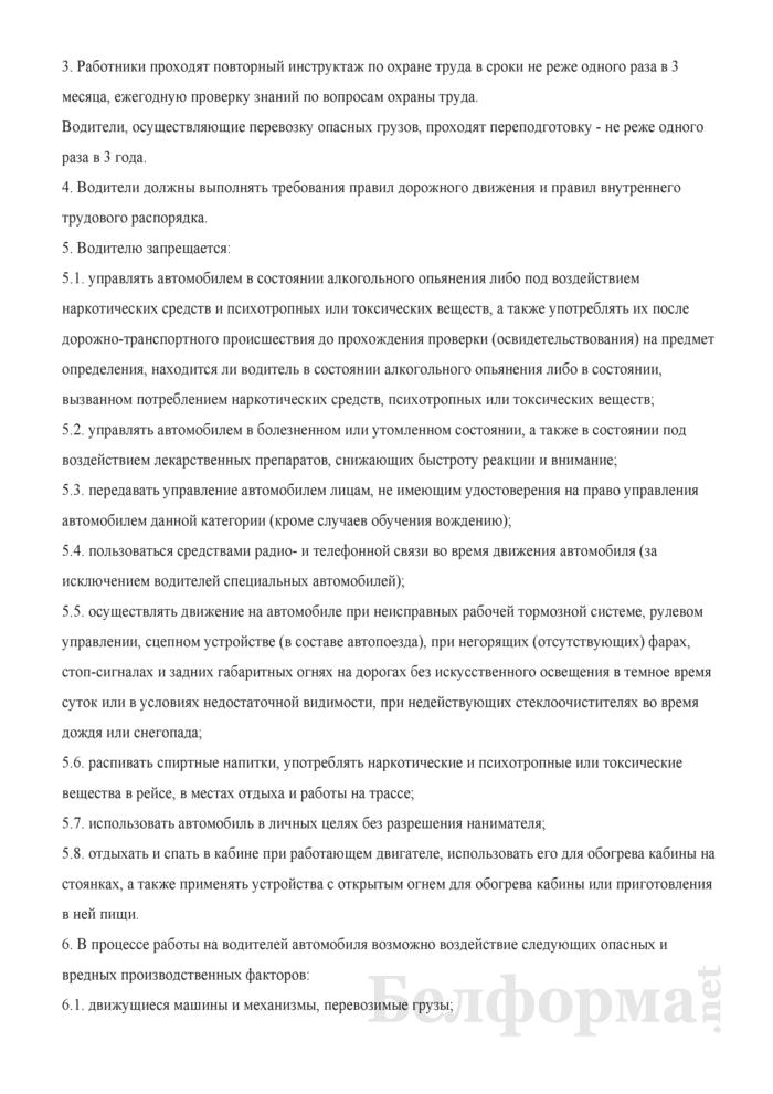 Инструкция по охране труда для водителя автомобиля (для работников, занятых в области эксплуатации и ремонта автотранспорта). Страница 2