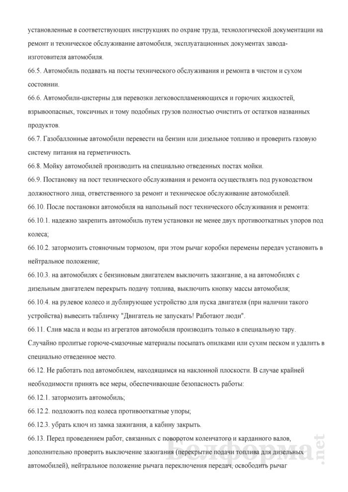 Инструкция по охране труда для водителя автомобиля (для работников, занятых в области эксплуатации и ремонта автотранспорта). Страница 14