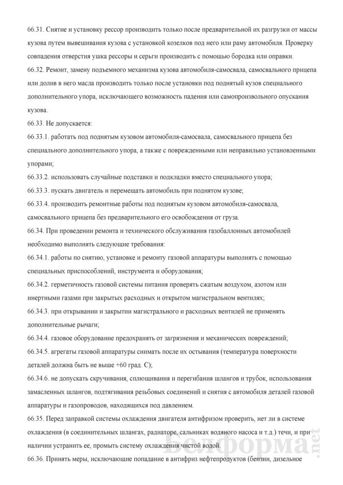 Инструкция по охране труда для водителя автомобиля (для работников, занятых в области эксплуатации и ремонта автотранспорта). Страница 17