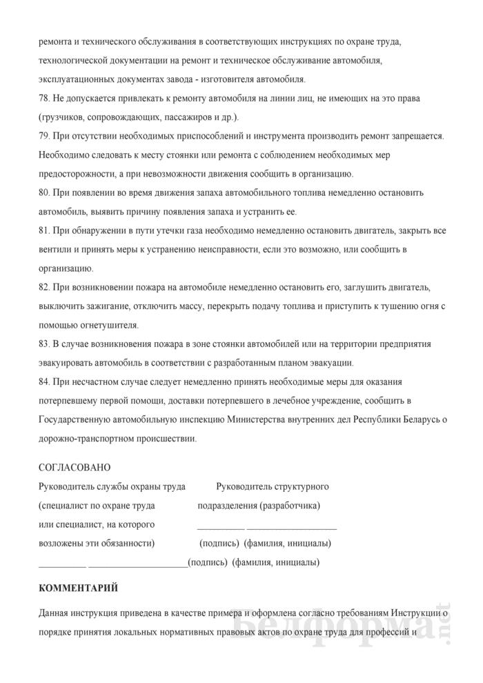 Инструкция по охране труда для водителя автомобиля (для работников, занятых в области эксплуатации и ремонта автотранспорта). Страница 19