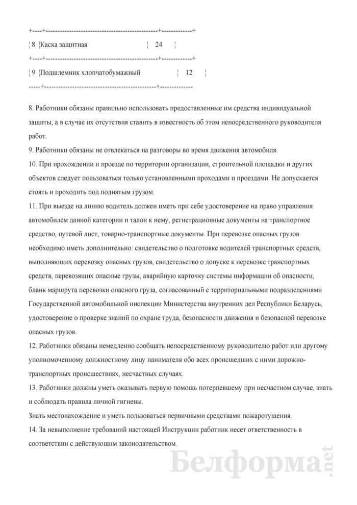 Инструкция по охране труда для водителя автомобиля (для работников, занятых в области эксплуатации и ремонта автотранспорта). Страница 6