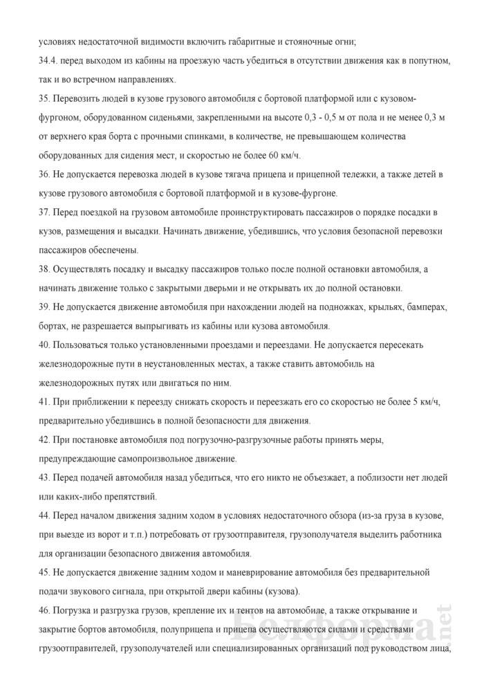 Инструкция по охране труда для водителя автомобиля (для работников, занятых в области эксплуатации и ремонта автотранспорта). Страница 10