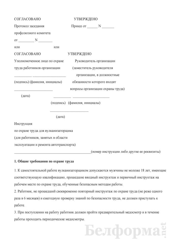 Инструкция по охране труда для вулканизаторщика (для работников, занятых в области эксплуатации и ремонта автотранспорта). Страница 1