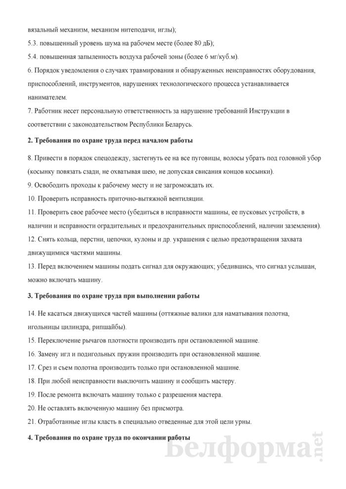 Инструкция по охране труда для вязальщицы трикотажных изделий и полотна. Страница 3