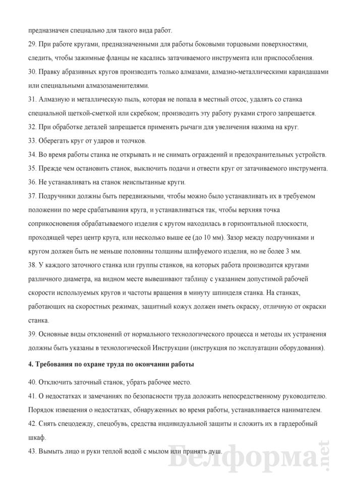 Инструкция по охране труда для заточника. Страница 5