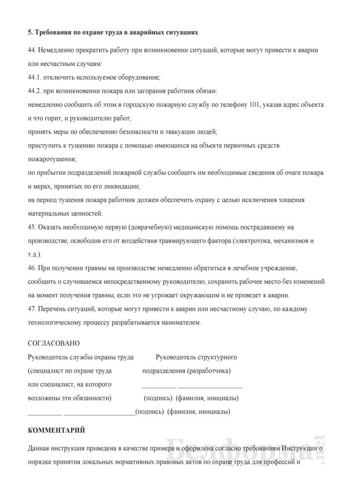 Инструкция по охране труда для заточника. Страница 6