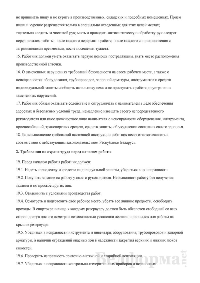 Инструкция по охране труда для заведующего спиртохранилищем. Страница 5