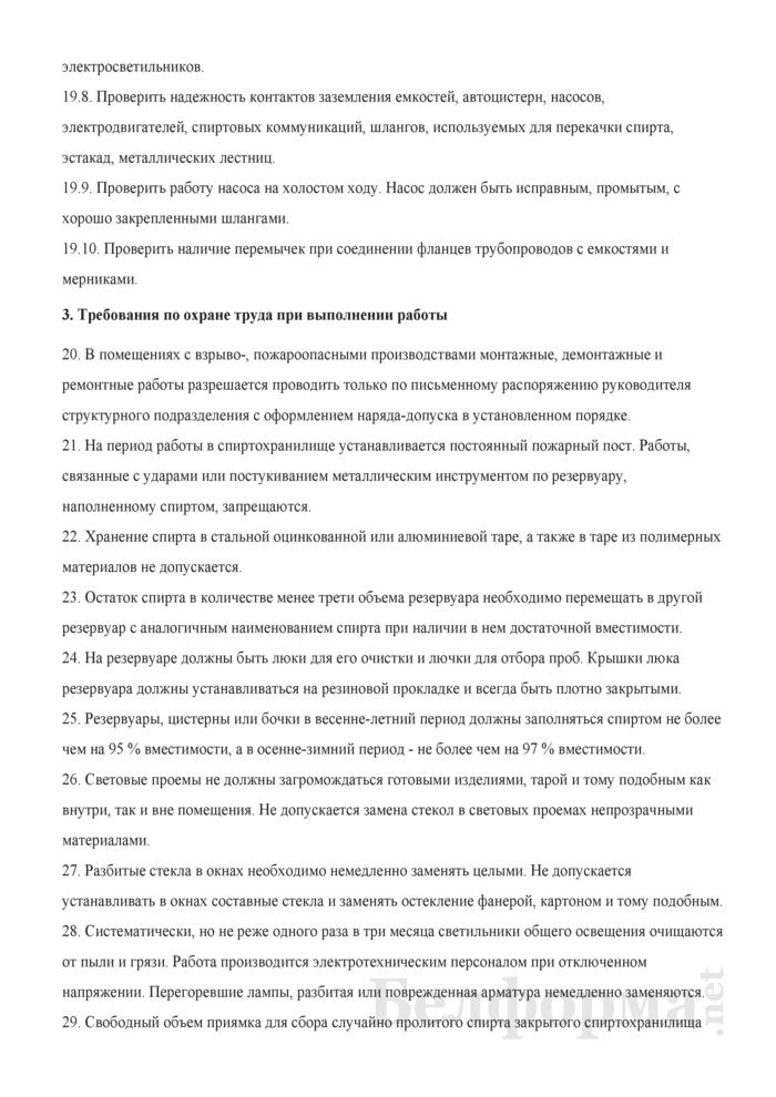 Инструкция по охране труда для заведующего спиртохранилищем. Страница 6