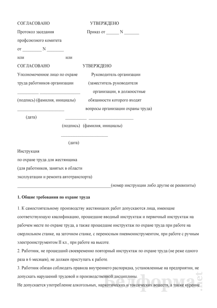 Инструкция по охране труда для жестянщика (для работников, занятых в области эксплуатации и ремонта автотранспорта). Страница 1