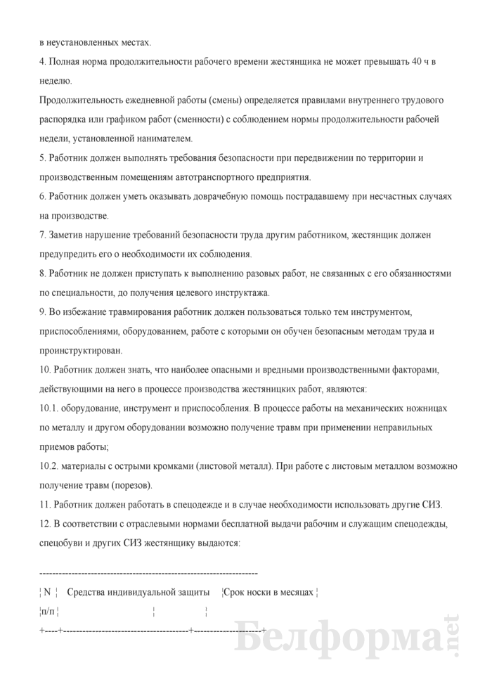 Инструкция по охране труда для жестянщика (для работников, занятых в области эксплуатации и ремонта автотранспорта). Страница 2