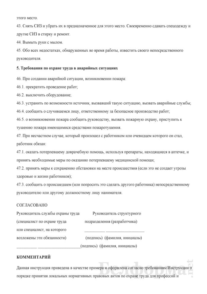 Инструкция по охране труда для жестянщика (для работников, занятых в области эксплуатации и ремонта автотранспорта). Страница 6