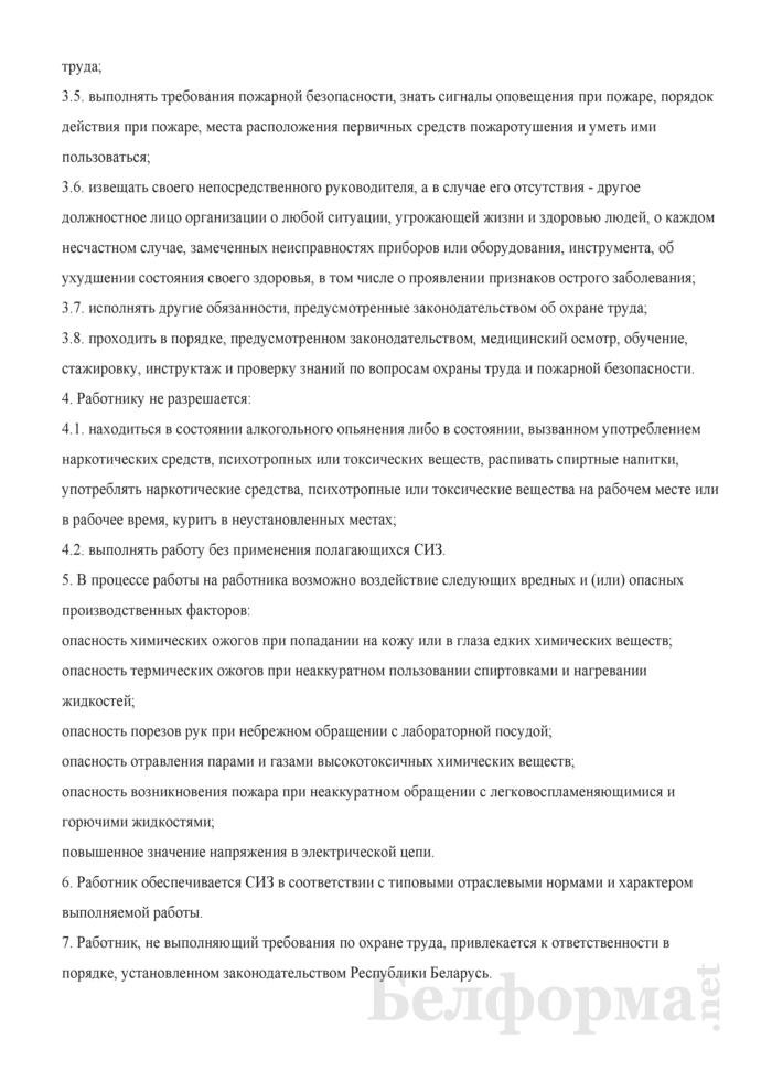 Инструкция по охране труда лаборанта агрохимического анализа (Примерная форма). Страница 2