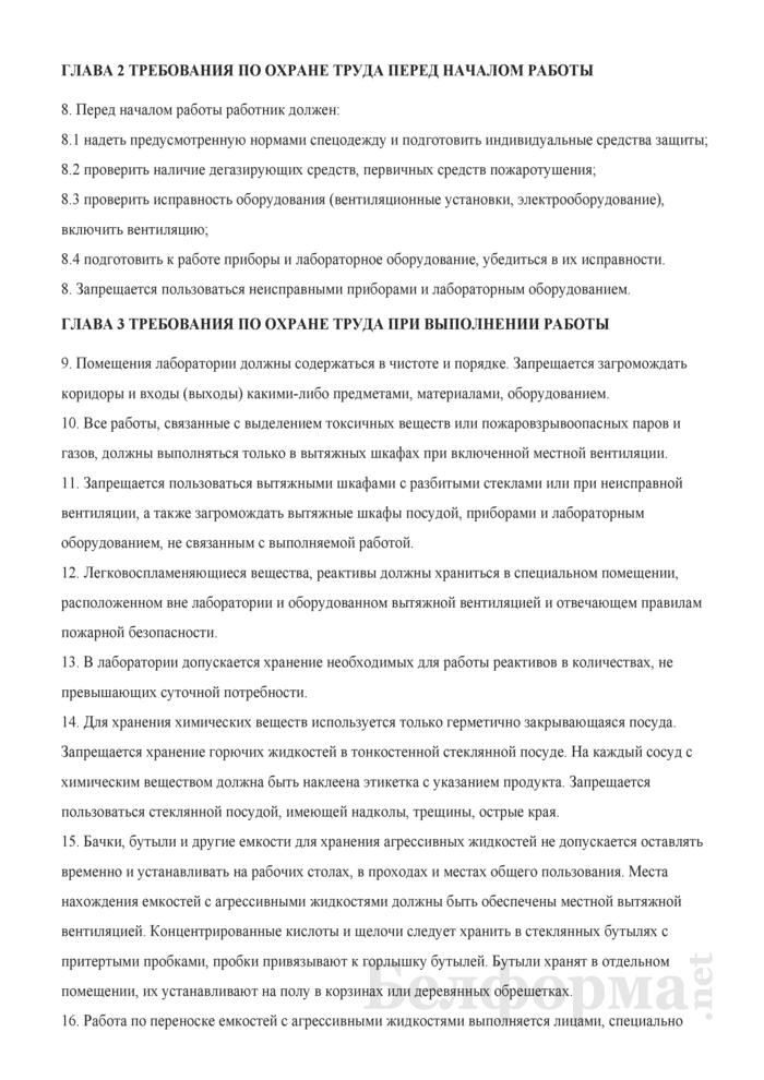 Инструкция по охране труда лаборанта агрохимического анализа (Примерная форма). Страница 3