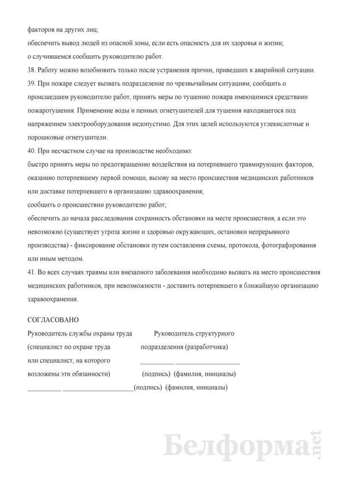 Инструкция по охране труда лаборанта агрохимического анализа (Примерная форма). Страница 7