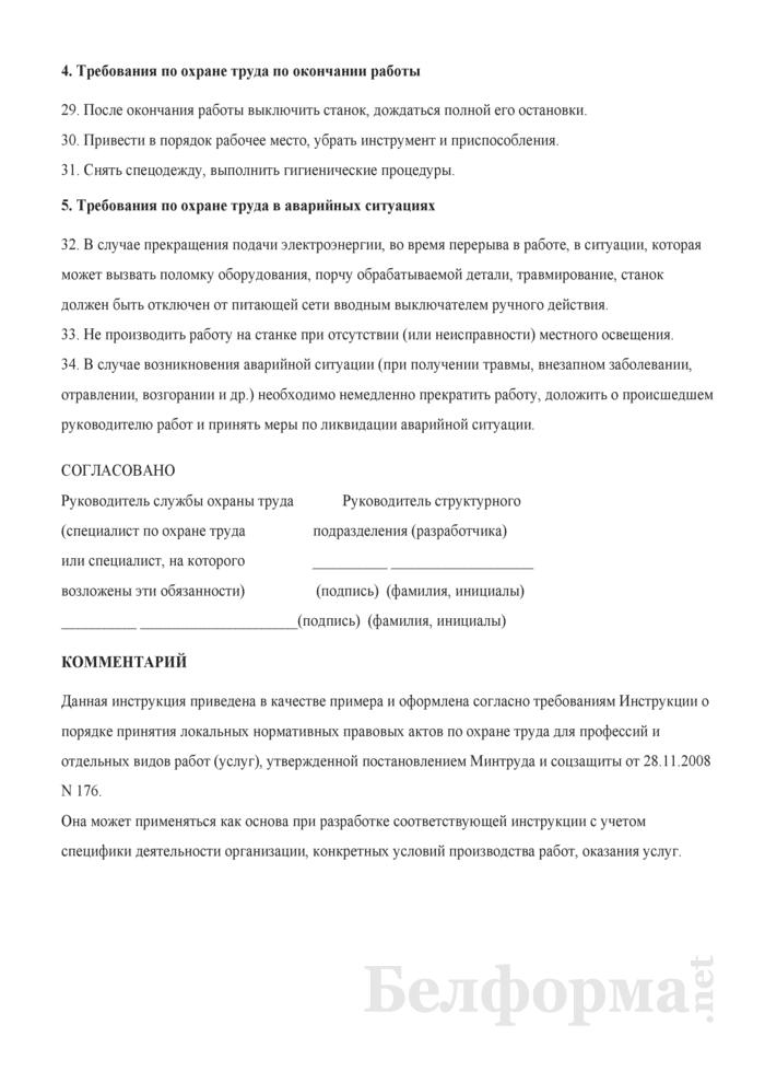 Инструкция по охране труда на заточном станке. Страница 4