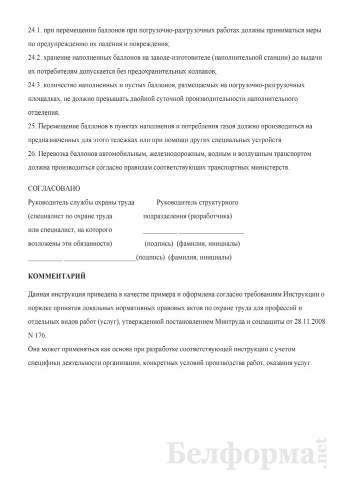 Инструкция по охране труда по эксплуатации и хранению баллонов, работающих под давлением. Страница 5