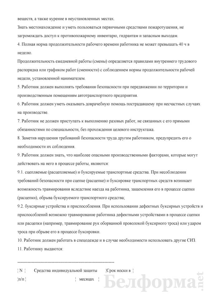 Инструкция по охране труда при буксировке, сцепке и расцепке транспортных средств (для работников, занятых в области эксплуатации и ремонта автотранспорта). Страница 2