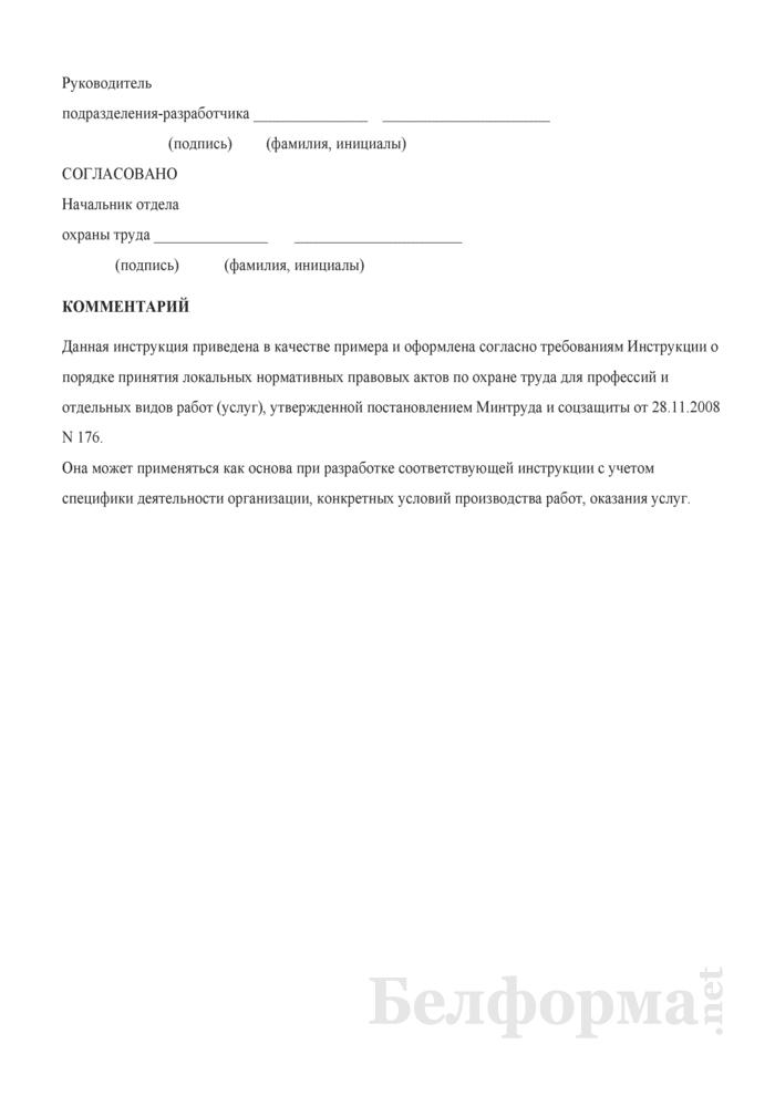 Инструкция по охране труда при буксировке, сцепке и расцепке транспортных средств (для работников, занятых в области эксплуатации и ремонта автотранспорта). Страница 6