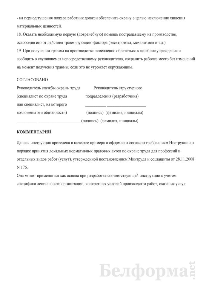 Инструкция по охране труда при эксплуатации электрического сушильного шкафа. Страница 4