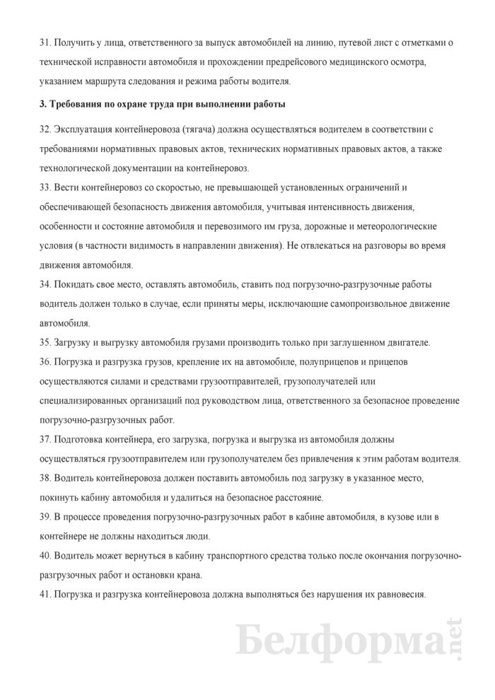 Инструкция по охране труда при эксплуатации контейнеровоза. Страница 7