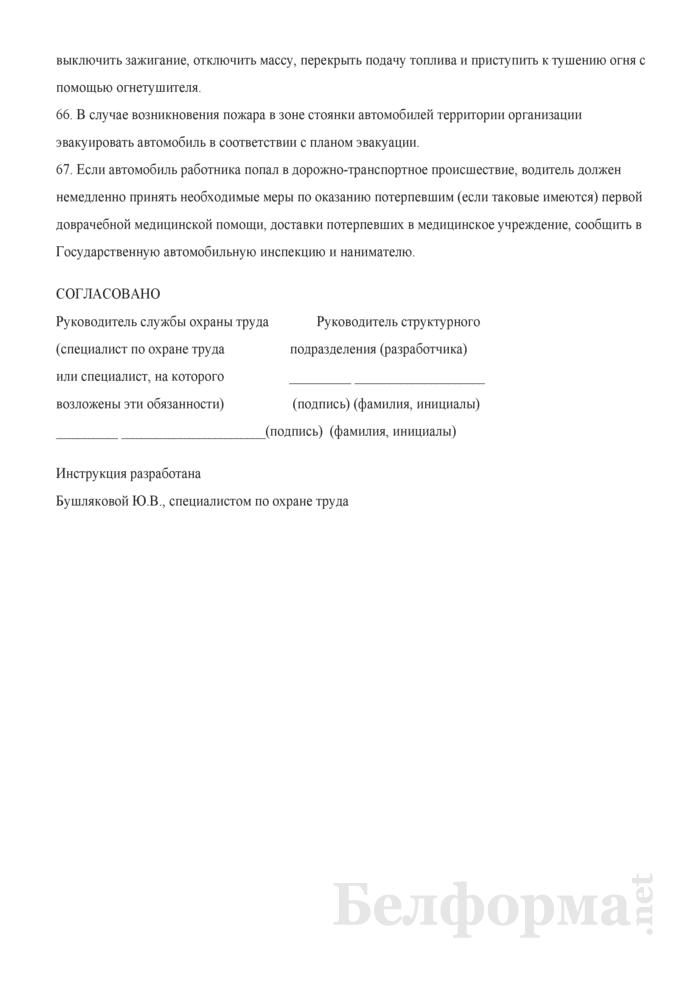 Инструкция по охране труда при эксплуатации контейнеровоза. Страница 10