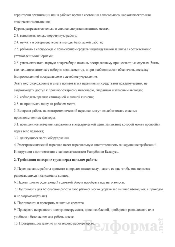 Инструкция по охране труда при эксплуатации (обслуживании) электродвигателей. Страница 2