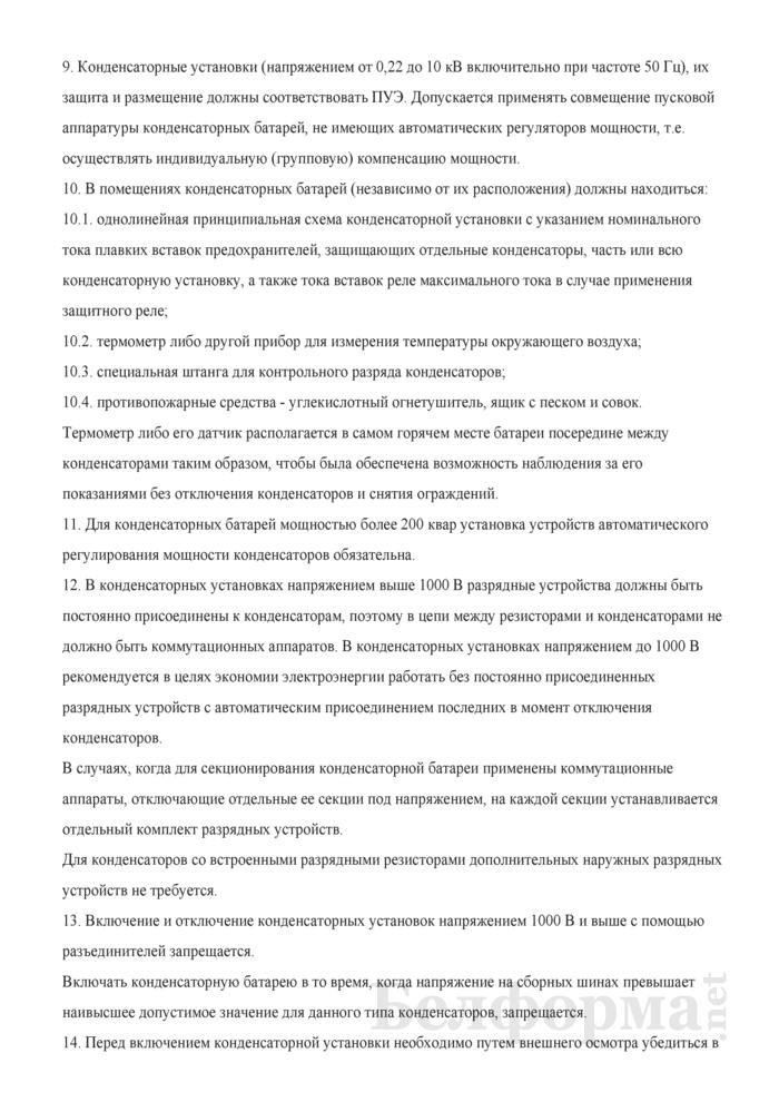 Инструкция по охране труда при эксплуатации (обслуживании) конденсаторных установок. Страница 3