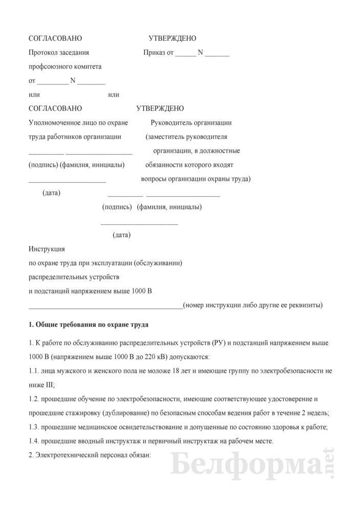 Инструкция по охране труда при эксплуатации (обслуживании) распределительных устройств и подстанций напряжением выше 1000 В. Страница 1
