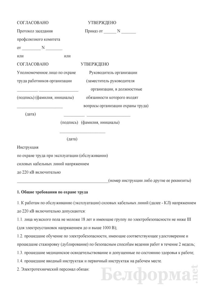 Инструкция по охране труда при эксплуатации (обслуживании) силовых кабельных линий напряжением до 220 кВ включительно. Страница 1