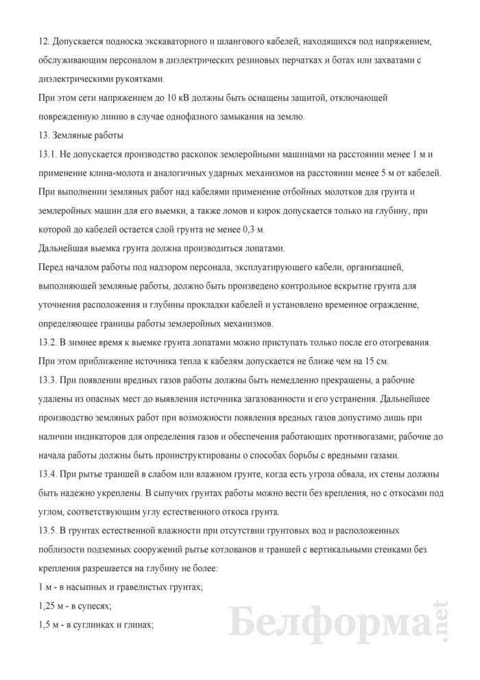 Инструкция по охране труда при эксплуатации (обслуживании) силовых кабельных линий напряжением до 220 кВ включительно. Страница 4